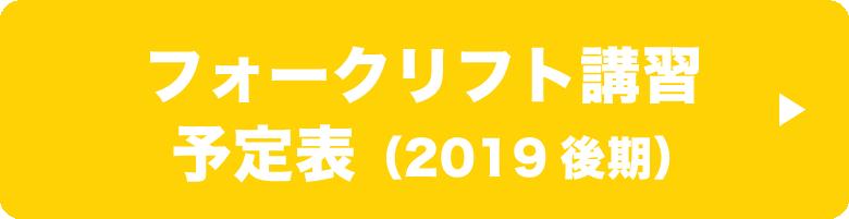 フォークリフト講習予定表(2019後期)